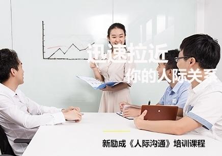 昆山人际沟通技巧培训机构