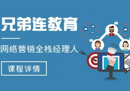 杭州兄弟连网络营销培训班去哪家好