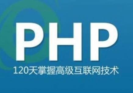 杭州PHP培训课程