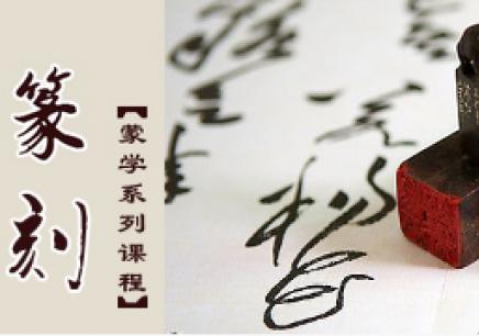上海篆刻学习
