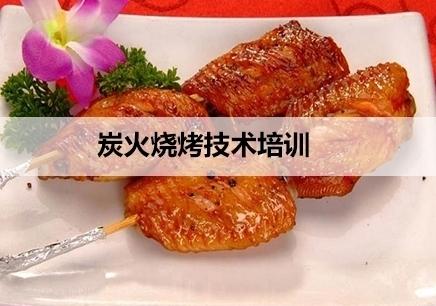 杭州炭火烧烤培训费用