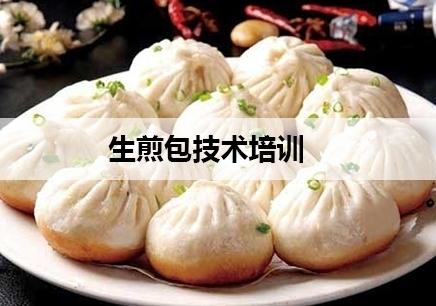 杭州生煎包技术培训课程