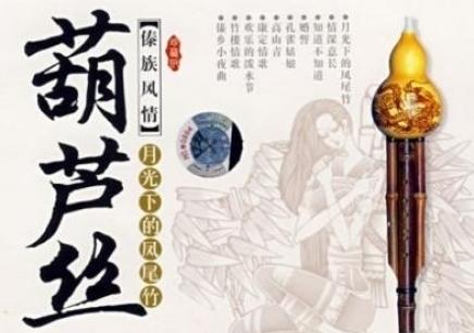 杭州葫芦丝学习