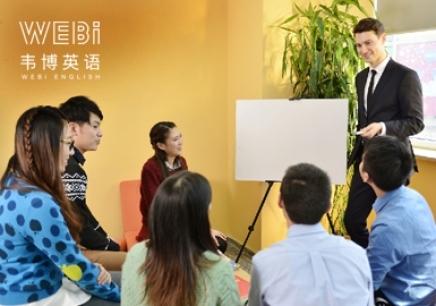 淮安商务英语教育培训班
