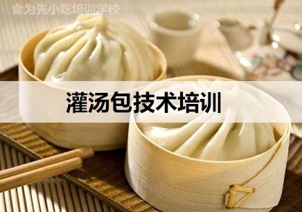 杭州正宗灌汤包培训