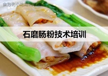 杭州石磨肠粉技术培训