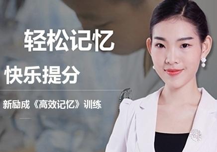 杭州高效记忆培训课程