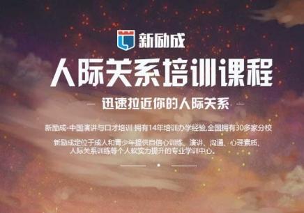 杭州人际沟通学习班