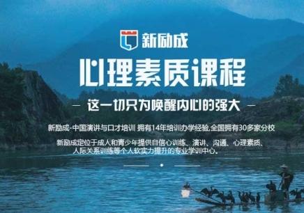 杭州心理素质培训机构