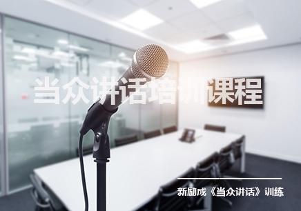 南京当众讲话训练