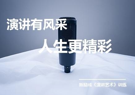 南京演讲艺术学习