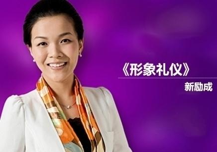 南京形象礼仪学习课程