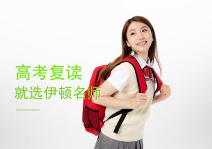 杭州高考复读全日制学习
