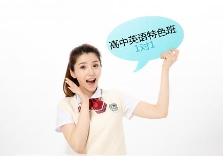 杭州高中英语辅导班