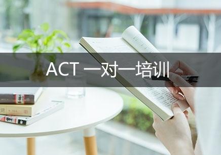 无锡ACT一对一培训课程内容介绍
