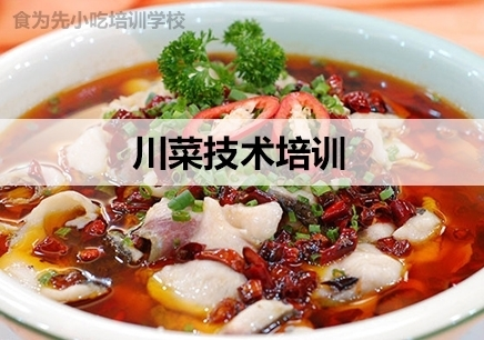 深圳学习川菜技术培训哪里好?