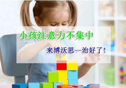 杭州孩子注意力培训机构