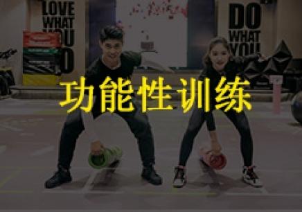 上海健身_功能性课程