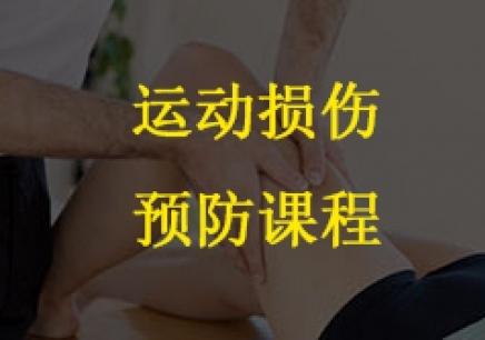 上海健身运动损伤和预防课程