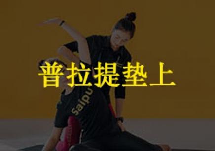 上海私教普拉提课程