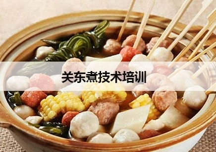 深圳关东煮技术培训