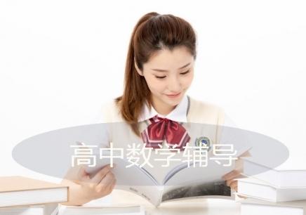 济南高中数学补习班