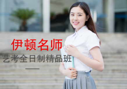 济南艺考培训班
