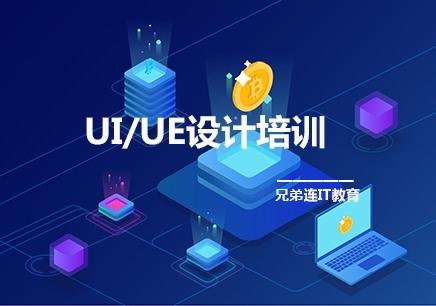 西安UI/UE设计师培训