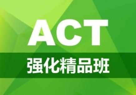 无锡ACT强化冲30分班
