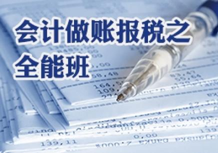 徐州会计实践操作学习