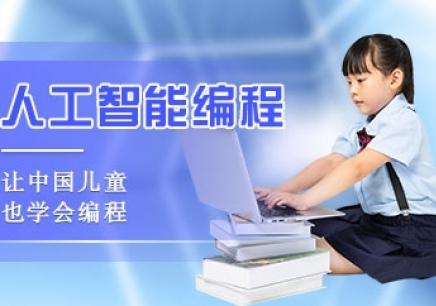深圳少儿人工智能培训