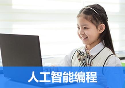 西安少儿人工智能编程培训