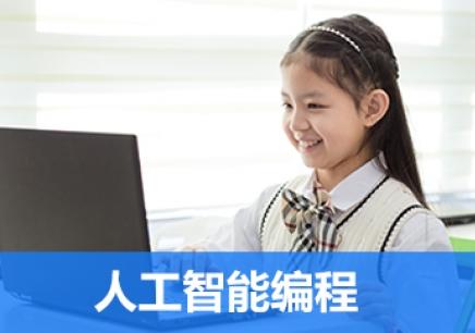 西安人工智能编程培训课程