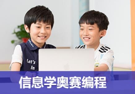 天津信息学奥赛编程