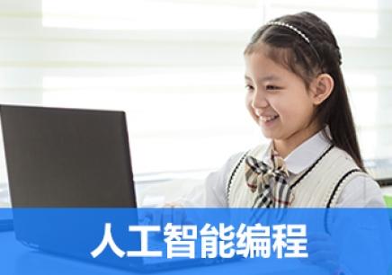 广州少儿人工智能编程培训哪家好?