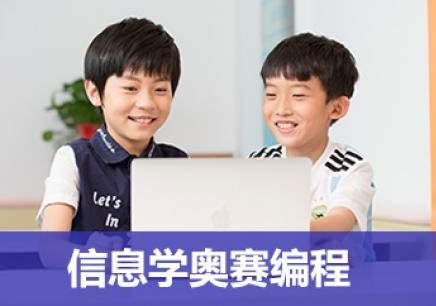 苏州信息学奥赛编程