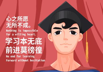 上海华威项目管理硕士