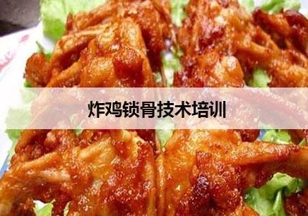 深圳炸鸡锁骨技术培训