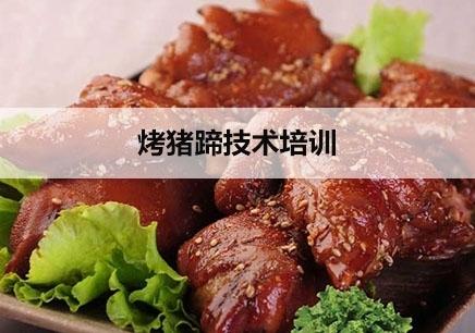 深圳烤猪蹄技术培训