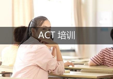广州美联ACT学习班