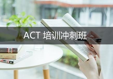 广州ACT强化冲刺培训