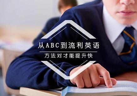 南京零基础英语培训课程