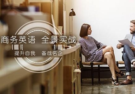 南京商务英语培训课程