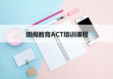 成都ACT初级培训
