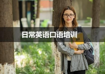 南昌实用英语口语培训机构