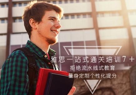 南昌雅思基础培训机构