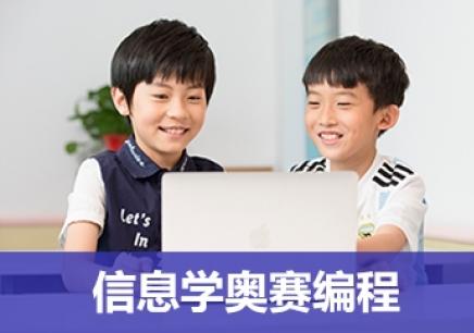 南京信息学奥赛编程多少钱?