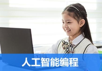 杭州人工智能编程多少钱?