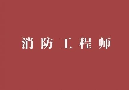 杭州消防工程师考证学习班