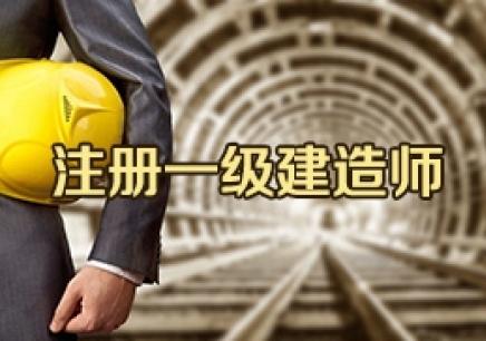 北京一级建造师网课培训